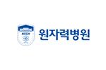 한국원자력의학원/원자력병원